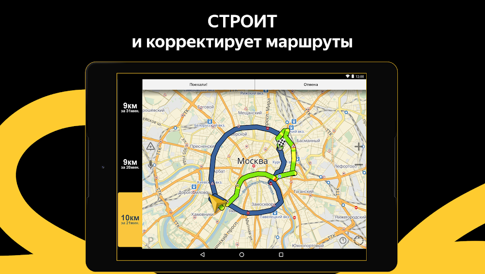яндекс навигатор 3 95 apk