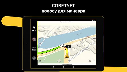 яндекс навигатор 3 52 apk