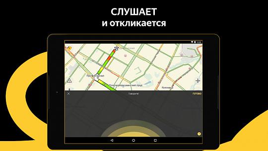 яндекс навигатор 3 85 apk