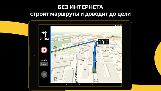 яндекс навигатор 3 50 apk